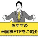 【厳選】米国株ETFのおすすめ銘柄を3つ公開!初心者が始める前に確認すべき事項とは?