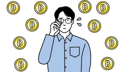 33歳ビットコイン投資家の最大の後悔とは?400万円以上は損しています